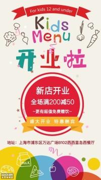 时尚多彩儿童餐厅开业宣传海报新店开业