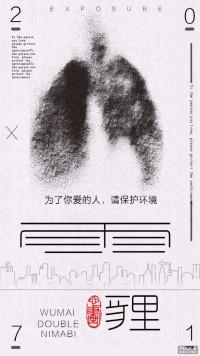 抵制雾霾 保护环境公益广告宣传 企业政府通用 灰色