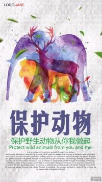 拒绝猎杀 保护野生动物 公益宣传海报
