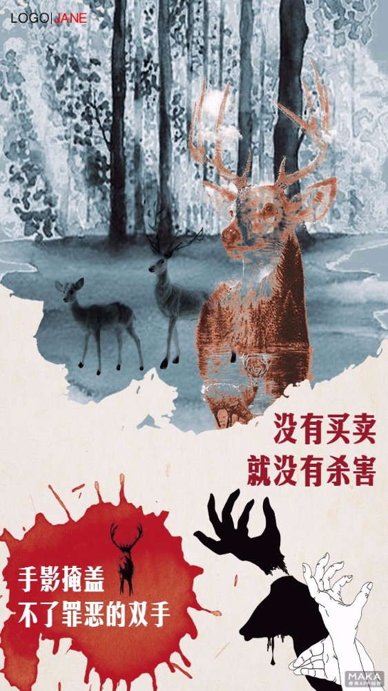 拒绝猎杀 买卖 保护野生动物 公益宣传海报