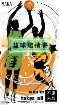 篮球邀请赛不服来战