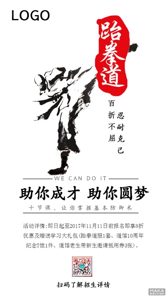 跆拳道黑白招生海报