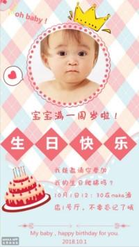 宝宝生日百岁宴周岁宴生日趴邀请海报