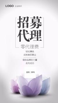 微商招募代理海报化妆品促销紫色简约风