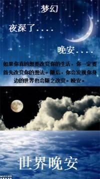 晚安意境梦幻海报