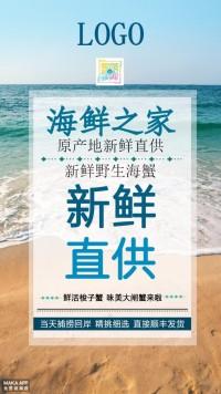 清新自然风格海鲜新品上市促销海报