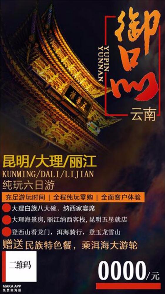 云南大理旅游广告