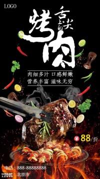 烤肉促销活动海报