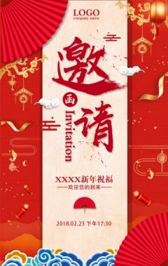 2018元旦春节年会邀请函新年祝福企业祝福年会邀请