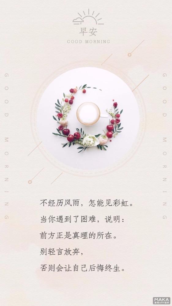 小清新早安励志海报/心灵鸡汤/早安物语/文艺