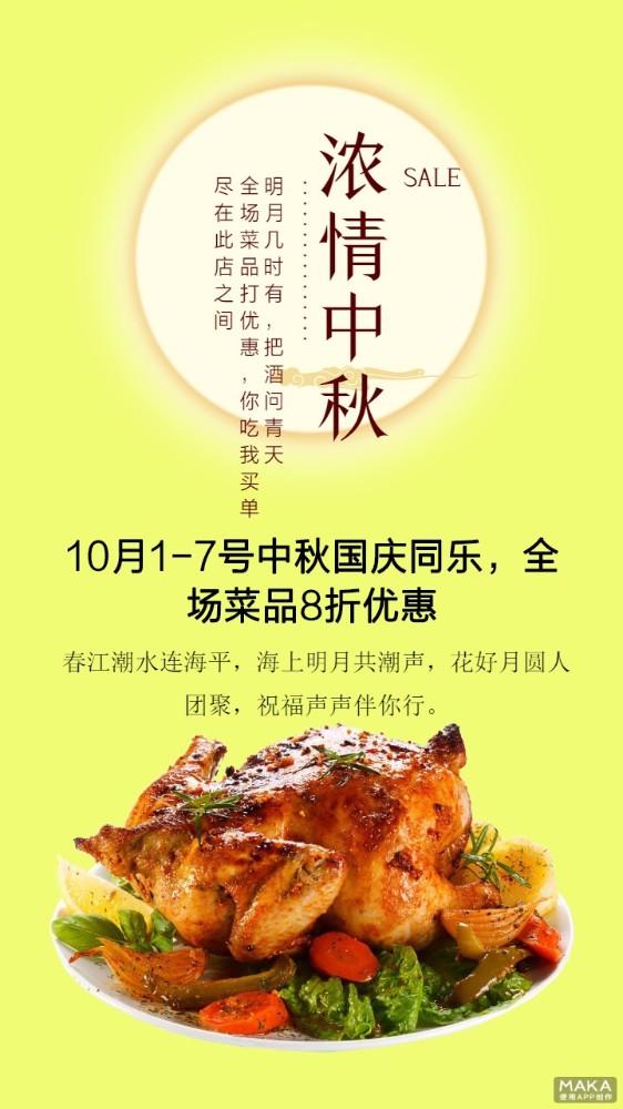 中秋餐饮优惠海报