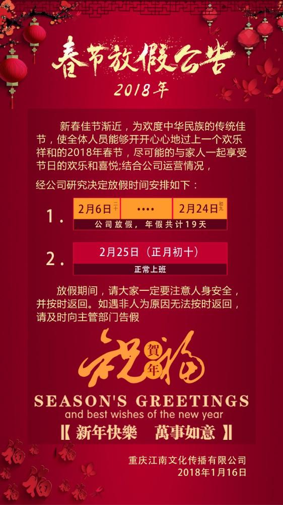 2018公司春节放假通知新年假期安排海报企业春节假期公告