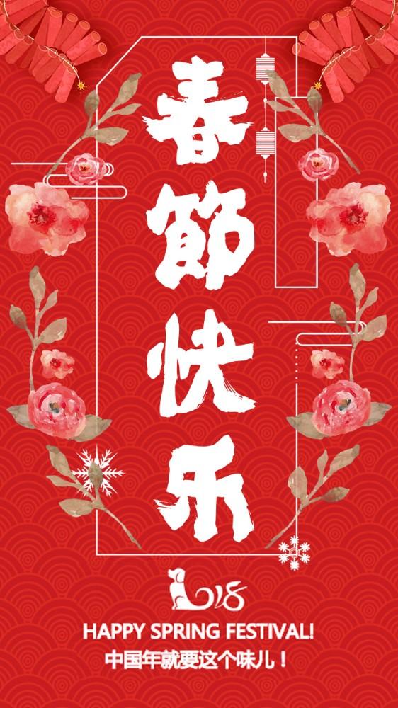 春节快乐祝福传统中式红色2018狗年贺卡海报