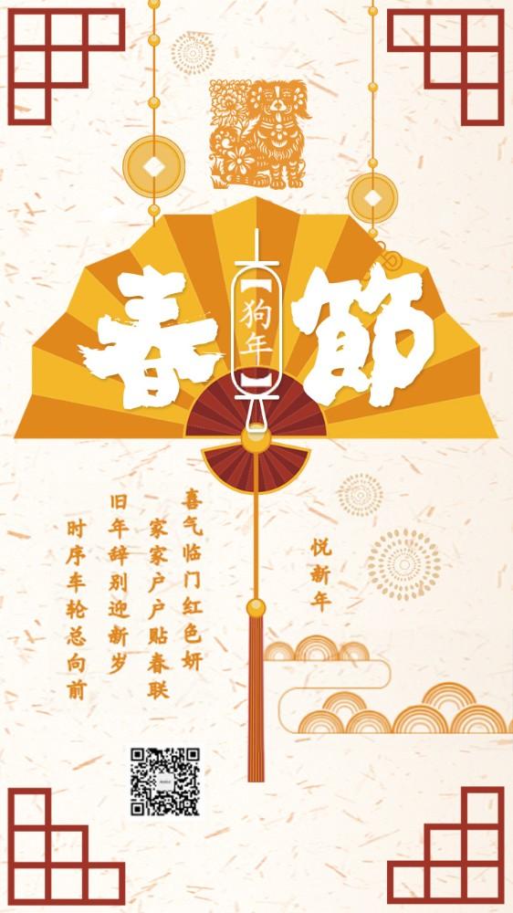 春节祝福传统中式纹理2018狗年贺卡海报