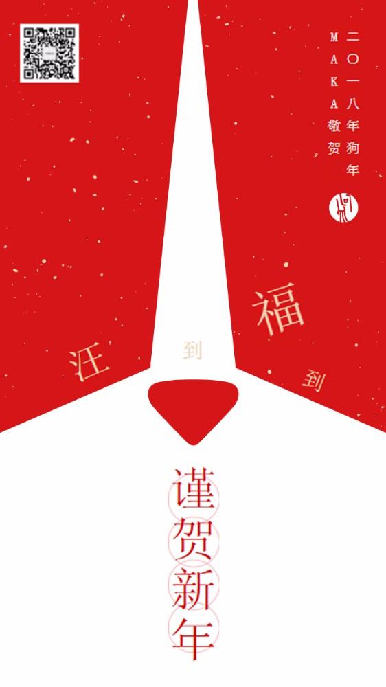 狗年春节企业祝福贺卡红色创意海报