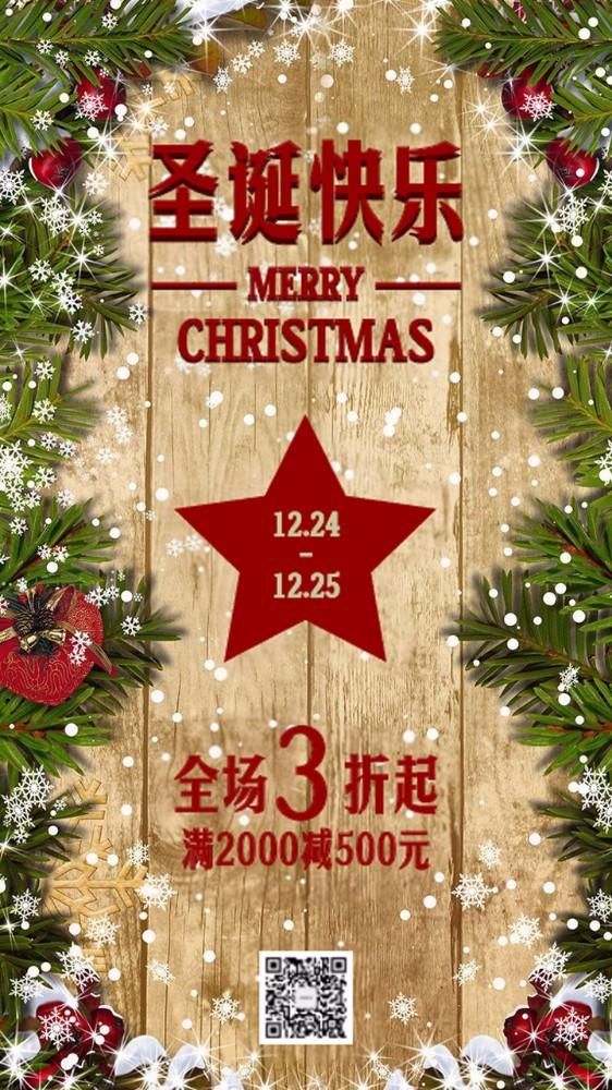 圣诞快乐圣诞促销圣诞海报圣诞活动