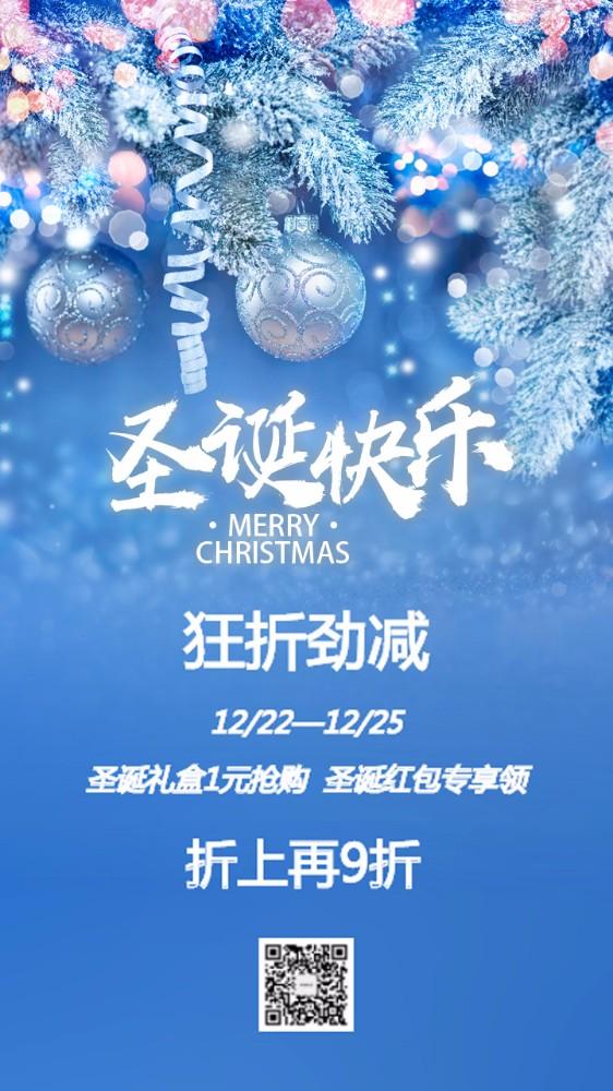 圣诞快乐圣诞活动圣诞海报圣诞促销