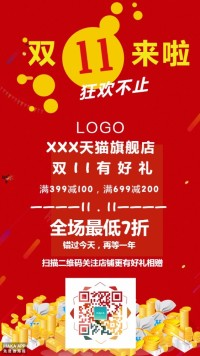 双11/双十一/天猫/淘宝/折扣促销宣传海报
