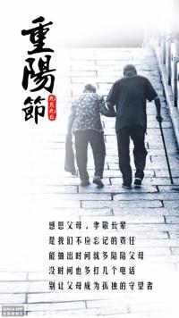 重阳节九月九敬老海报/孝敬父母/陪伴