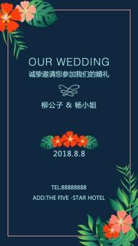 高贵婚礼邀请函