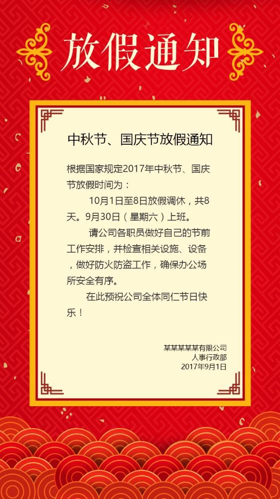 国庆中秋春节放假通知