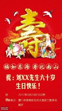 寿宴生日宴海报红色中国风格邀请函