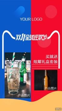 天猫双11活动促销海报