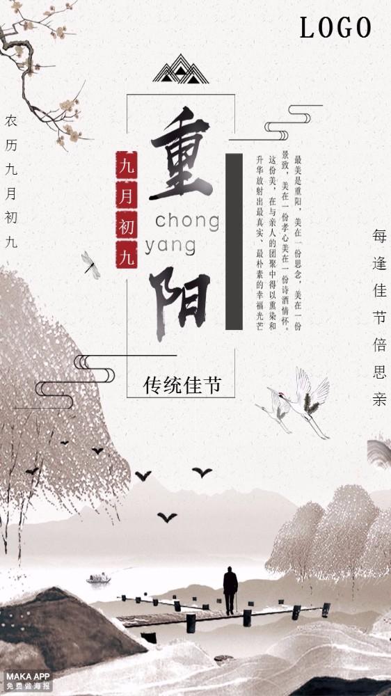 重阳节海报 重阳节活动邀请函 中国风敬老感恩活动 重阳节祝福 重阳