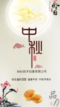 中秋节企业祝福个人祝福中国风