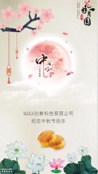 中秋企业个人祝福海报中国风