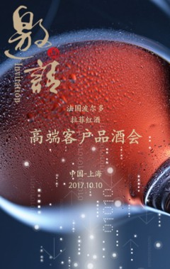 红酒品酒会模板