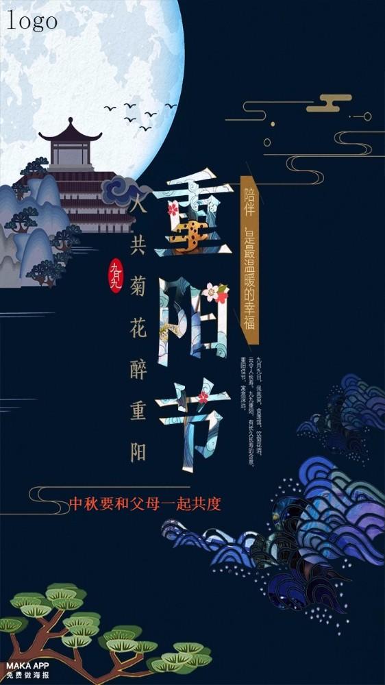 重阳节企业公司海报文化宣传作品