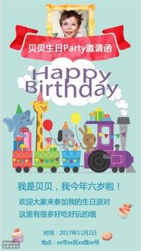 孩子生日派对邀请函、小朋友过生日会