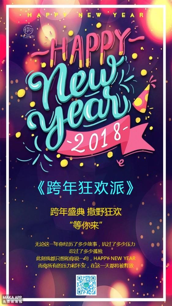 酒吧KTV 晚会通用 娱乐时尚炫酷邀请函 促销打折宣传海报二维码朋友圈通用