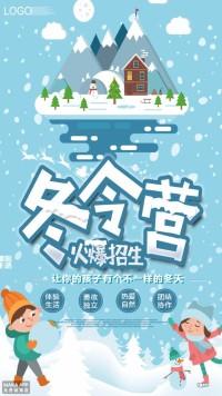 冬令营  招生促销  寒假班培训