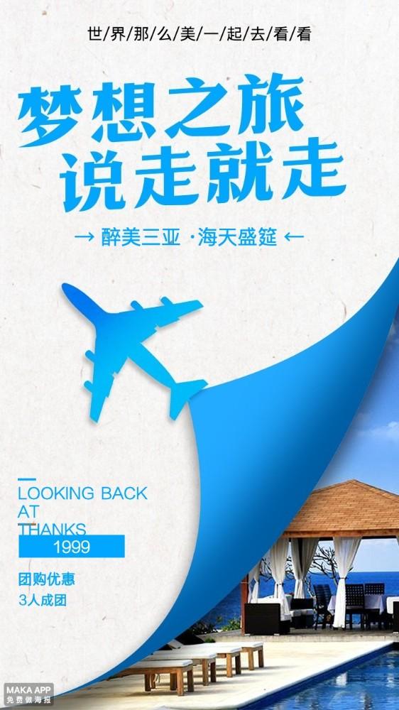旅游 三亚 海南 旅行社 出行 海边 大海 三亚旅游 出游海报 旅游