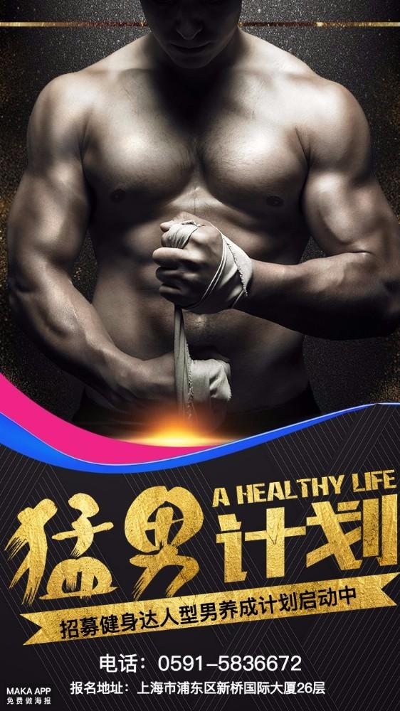 健身房健身馆开业促销通用海报模板