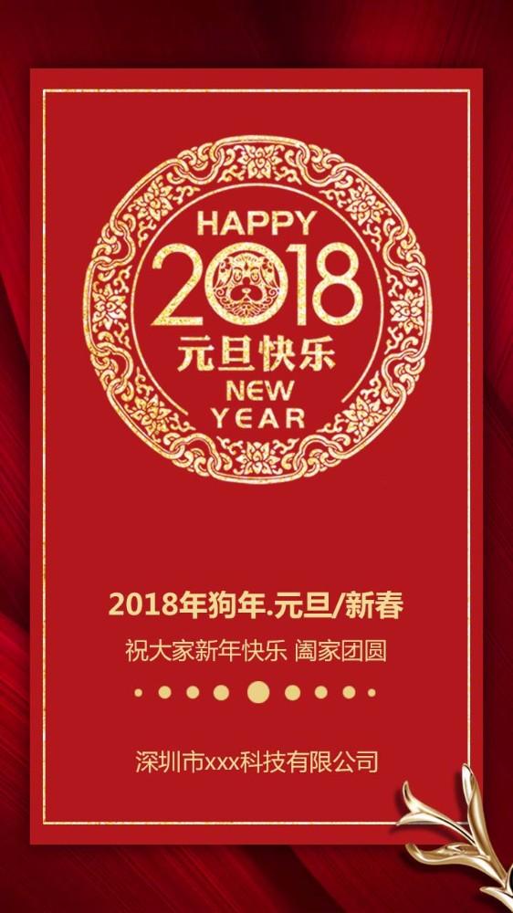 春节、元旦祝福贺卡