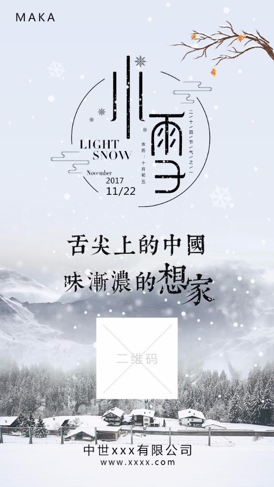小雪宣传海报 小雪节气