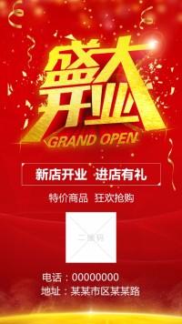 开业宣传海报  盛大开业  新店开业