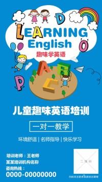 英语培训海报  少儿英语