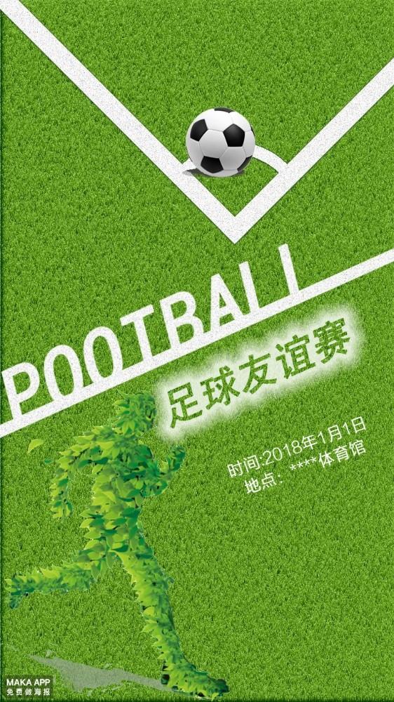 足球联赛/友谊赛比赛宣传