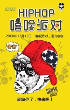 嘻哈派对聚会邀请函通用卡通手绘时尚炫酷创意活动