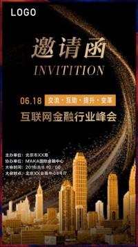 黑金高端金融会议、峰会、论坛、发布会邀请函