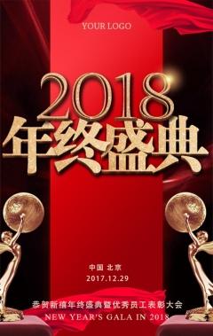 年度盛典、邀请函、周年庆通用邀请函 晚会新年年会。晚会邀请函 会议邀请函 活动邀