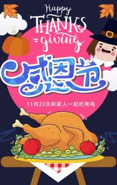 感恩节促销、促销活动、店内优惠。感恩节活动促销H5,在节日前夕有一定的宣传推广作