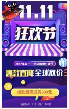 双十一狂欢节/动感活动促销/新款上市  双十一狂欢节/电商动感活动促销