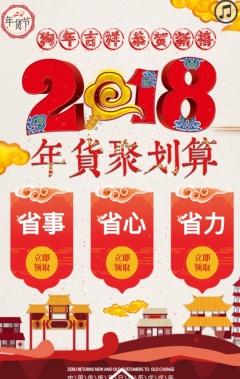 年终促销、双十二、促销活动、店内优惠。年终活动促销H5,在节日前夕有一定的宣传推