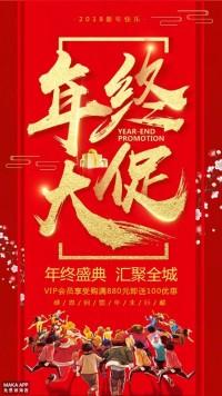 中国风年终大促品牌盛典年货节冬季促销