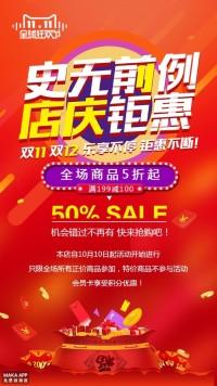 流行炫彩双十一双十二店庆钜惠促销海报